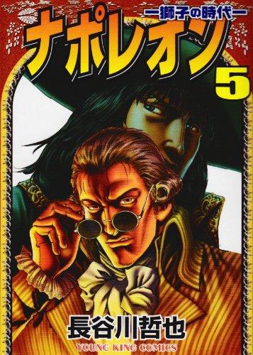 ナポレオン 5―獅子の時代 (ヤングキングコミックス)の詳細を見る