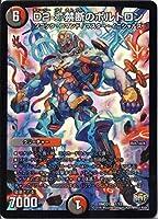 日本インポートDuel Masters dmd31–001d2-v Forbiddenボルトロン