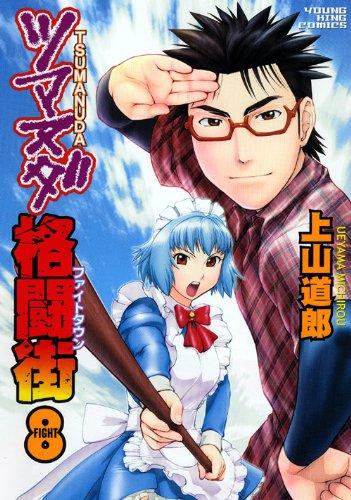 ツマヌダ格闘街 8 (ヤングキングコミックス)の詳細を見る
