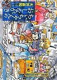 ちぃちゃんのおしながき 繁盛記 7 (バンブーコミックス) 画像