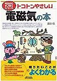 トコトンやさしい電磁気の本 (今日からモノ知りシリーズ)