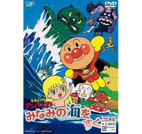 Amazon.co.jp | それいけ!アンパンマン みなみの海をすくえ! [DVD] DVD ...