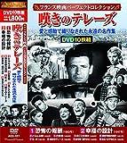 フランス映画パーフェクトコレクション 嘆きのテレーズ DVD10枚組 ACC-137 画像