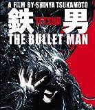 鉄男 THE BULLET MAN 【パーフェクト・エディション Blu-ray】