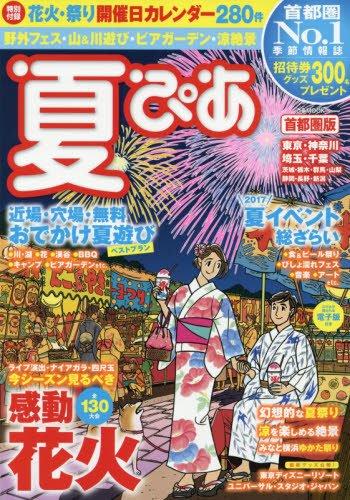 夏ぴあ首都圏版(2017) 2017/5/19