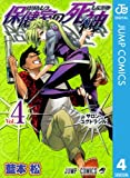 保健室の死神 4 (ジャンプコミックスDIGITAL)