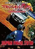 トライアングルチャンピオンシップJAPANファイナル2010 [DVD]