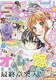 Sho-Comi (ショウコミ) 2017年 1/10号 [雑誌]