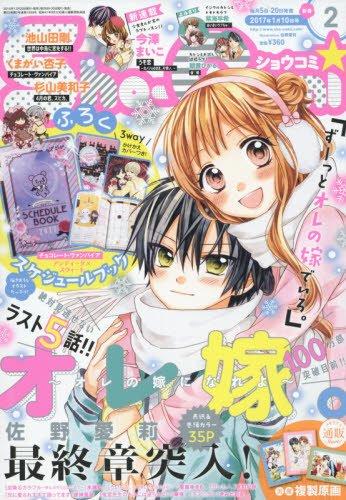 Sho-Comi(少女コミック) 2017年 1/10 号 [雑誌]の詳細を見る