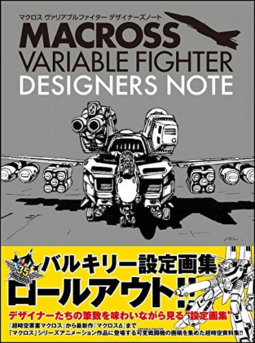 マクロス ヴァリアブルファイター デザイナーズノートの詳細を見る