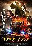 モンスター・トラック[DVD]