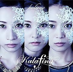 Kalafina「believe」のジャケット画像