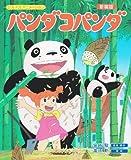 パンダコパンダ (ジス・イズ・アニメーション)
