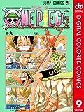 ONE PIECE カラー版 9 (ジャンプコミックスDIGITAL)