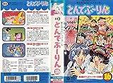 愛と勇気のピッグガール「とんでぶーりん」(16) TV編46~48話 [VHS] 画像
