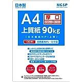 【厚口】 上質紙 90キロ 国産(日本製紙 NPI上質) (A4 100枚)