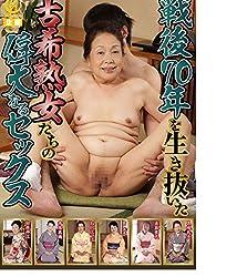 戦後70年を生き抜いた古希熟女たちの偉大なるセックス [DVD]