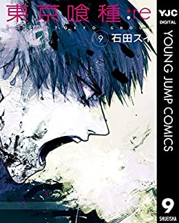 [石田スイ]の東京喰種トーキョーグール:re 9 (ヤングジャンプコミックスDIGITAL)