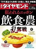 週刊ダイヤモンド 2015年8/29号 [雑誌]
