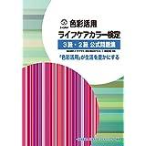 公式問題集 色彩活用ライフケアカラー3・2級 [一部改訂版対応]