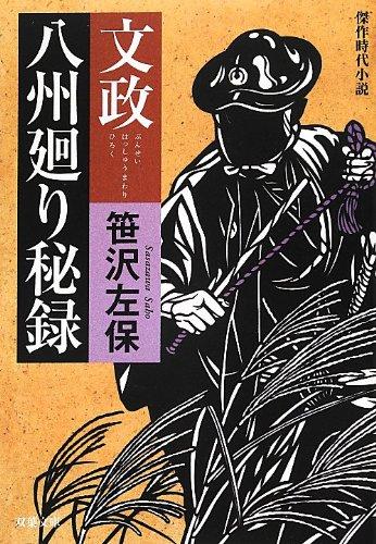 文政 八州廻り秘録 (双葉文庫)