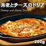 ヤヨイ デリグランデ 海老とチーズのドリア 200g (冷凍食品)(業務用)