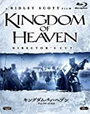 キングダム・オブ・ヘブン/ディレクターズ・カット [Blu-ray]