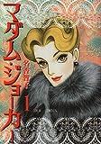 マダム・ジョーカー / 名香 智子 のシリーズ情報を見る