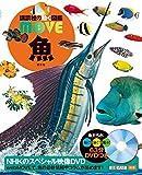 DVD付 魚 (講談社の動く図鑑MOVE)