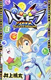 パズドラクロス 3 (3) (てんとう虫コミックス)