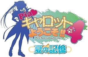 Pia♥キャロットへようこそ! ! 4 ~夏の記憶~(通常版) - PSP