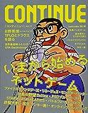 CONTINUE(コンティニュー) vol.17