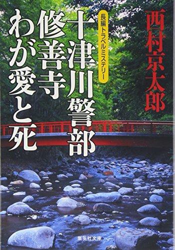 十津川警部 修善寺わが愛と死 (集英社文庫)の詳細を見る