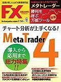 FX攻略.com 2017年11月号 (2017-09-21) [雑誌]