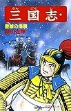 三国志 (51) (希望コミックス (156))