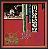 ドキュメント「日本の放浪芸」~小沢昭一が訪ねた道の芸・街の芸~