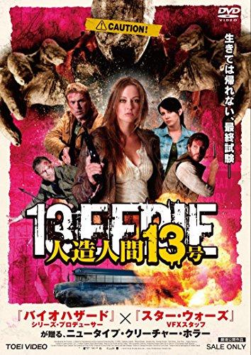 人造人間13号 [DVD]の詳細を見る