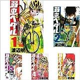 弱虫ペダル コミック 1-52巻 セット