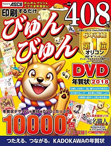 印刷するだけ びゅんびゅん年賀状 DVD 2018...