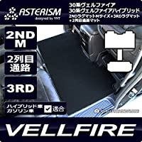 ASTERISM30系ヴェルファイアHYBRID ZR-Gエディション 2NDM+3RD+2列目通路マット ブラック AST-30VELH-2ND3RD-ZR