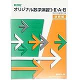 新課程 オリジナル数学演習1・2・A・B受験編