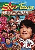 芸能人リアルプライベート旅 Star Tours 千原ジュニアの宮古島[DVD]