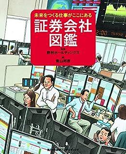 [野村ホールディングス]の証券会社図鑑 会社図鑑シリーズ