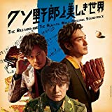 クソ野郎と美しき世界 THE BASTARD AND THE BEAUTIFUL WORLD -Original Soundtrack- -
