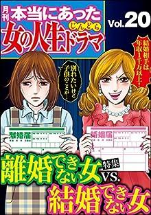[雑誌] 本当にあった女の人生ドラマ Vol.20