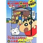 TVシリーズ クレヨンしんちゃん 嵐を呼ぶ イッキ見20!!! ご近所さんは変人ぞろい!? 第二のわが家・またずれ荘編 ()