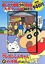 TVシリーズ クレヨンしんちゃん 嵐を呼ぶ イッキ見20 ご近所さんは変人ぞろい 第二のわが家 またずれ荘編 ( lt DVD gt )