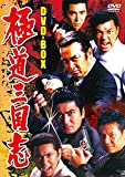 極道三国志 DVD-BOX[DVD]