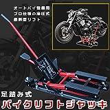 バイクリフトジャッキ 足踏み式 MAX680kg プロ仕様 油圧式モーターサイクル 足踏み式 バイク整備