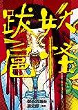 妖怪跋扈 / 御茶漬海苔 のシリーズ情報を見る